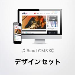BandCMSデザインセット料金