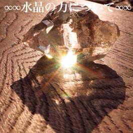 ∞∞水晶の力について∞∞