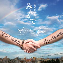 1st Maxi Single  『みんなで 〜繋げよう明日へ〜』