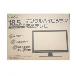 新品 EAST 18.5V型 デジタルハイビジョン液晶テレビ 早い者勝ち