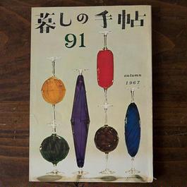 ■暮しの手帖 91号 1967年 autumn■