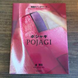 【B0072】ポシャギ POJAGI   金賢姫 韓国のパッチワーク