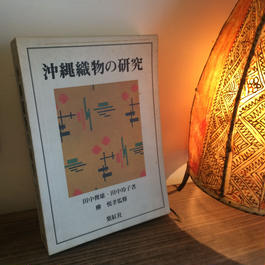 【B0064】希少 沖縄織物の研究