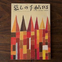 ■暮しの手帖 93号 1968年 early spring■