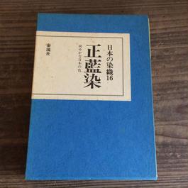 【B0058】日本の染織16 正藍染 ~爽やかな日本の色 中江克巳編 染織文化シリーズ「日本の染織」