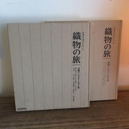 【B0067】  織物の旅 西日本編、東日本編