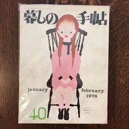 ■Ⅱ暮しの手帖 40号 1976年 ■