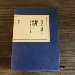 【B0056】希少 日本の染織4 絣 日本の郷愁さそう織物 中江克巳編 染織文化シリーズ「日本の染織」