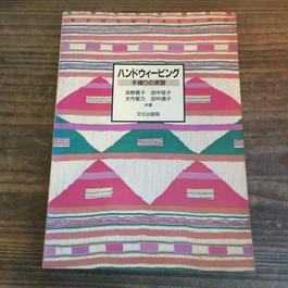 【B0071】ハンドウィービング 手織りの実習