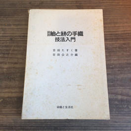 【B0070】  図説 紬と絣の手織技法入門