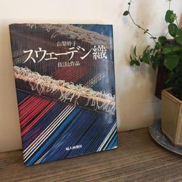 【B0020】希少 織物 日本語 山梨幹子 スウェーデン織 技法と作品