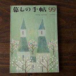 ■暮しの手帖 99号 1969年 early spring■