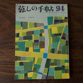 ■暮しの手帖 94号 1968年 spring■