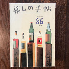 ■暮しの手帖 86号 1966年 autumn■