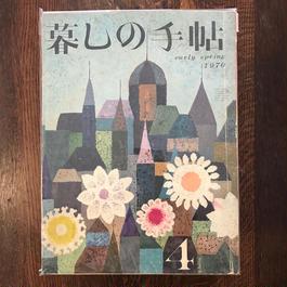 ■Ⅱ暮しの手帖 4号 1970年 early spring■