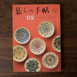 ■暮しの手帖 92号 1967年 winter■