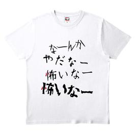 ワビサビの怖いなーTシャツ