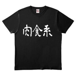 ワビサビの肉食系Tシャツ