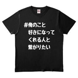 ワビサビの俺のこと好きになってくれる人と繋がりたいTシャツ ブラック
