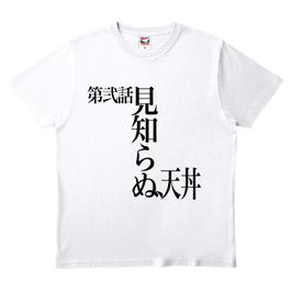 ワビサビの見知らぬ天丼Tシャツ