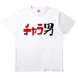 ワビサビのチャラ男Tシャツ