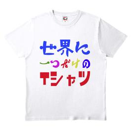 ワビサビの世界に一つだけのTシャツ
