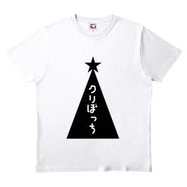 ワビサビのクリぼっちTシャツ
