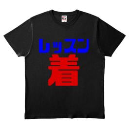 ワビサビのレッスン着Tシャツ ブラック