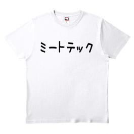 ワビサビのミートテックTシャツ