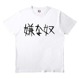 ワビサビの嫌な奴Tシャツ