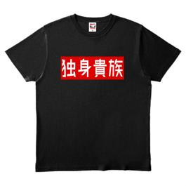 ワビサビの独身貴族Tシャツ ブラック