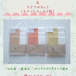 布ナプキン・はんかちなっぷ〔草木染め〕とスナフのセット