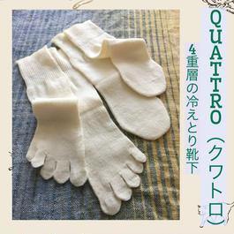 クワトロ[シルク&ウール]インナーソックス(5本指タイプ・先丸タイプ) 冬季限定発売