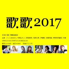 7/30大阪「歌歌2017」
