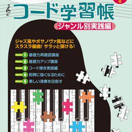 ピアニストのためのコード学習帳 ジャンル別実践編