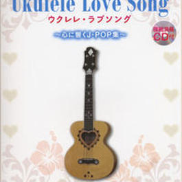 ウクレレ・ラブソング 心に響くJ-POP集