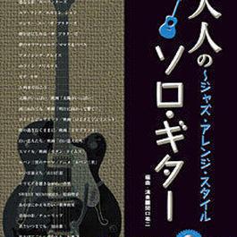 大人のソロ・ギター~ジャズ・アレンジ・スタイル(模範演奏CD付)