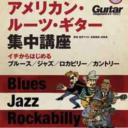 ロック・ギタリストのためのアメリカン・ルーツ・ギター集中講座
