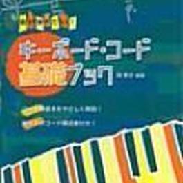 曲が弾きたい!キーボード・コード基礎ブック