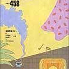 永遠のポップス 1/ベスト458