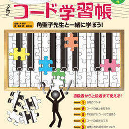 ピアニストのためのコード学習帳