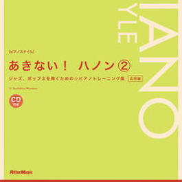あきない!ハノン2 ジャズ、ポップスを弾くための☆ピアノトレーニング集 応用編