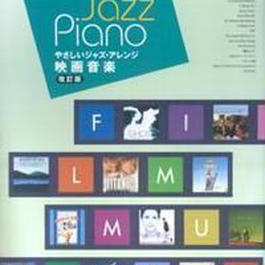 やさしいジャズアレンジ 映画音楽[ピアノスコア&CD] (改訂版) [楽譜]