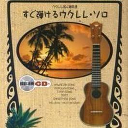 すぐ弾けるウクレレ・ソロ 模範演奏CD付