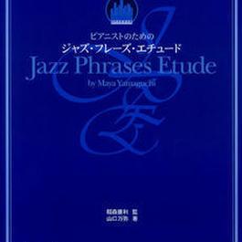 ピアニストのためのジャズ・フレーズ・エチュード
