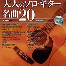 休日に弾きたい大人のソロ・ギター名曲20(模範演奏CD付)