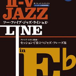 ツー・ファイブ・ジャズ・ライン in E♭