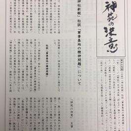 機関誌「神苑の決意」 第7号 PDF