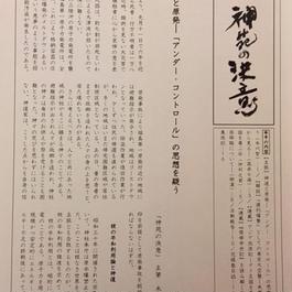 機関誌「神苑の決意」 第6号 PDF