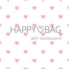【即納】2017HAPPY♡BAG【銀行振込限定】